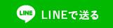 line-send