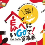 【Go To Eat Go To Travelクーポン】対象店舗
