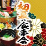 喜助 初夏の食事会コース始まりました。